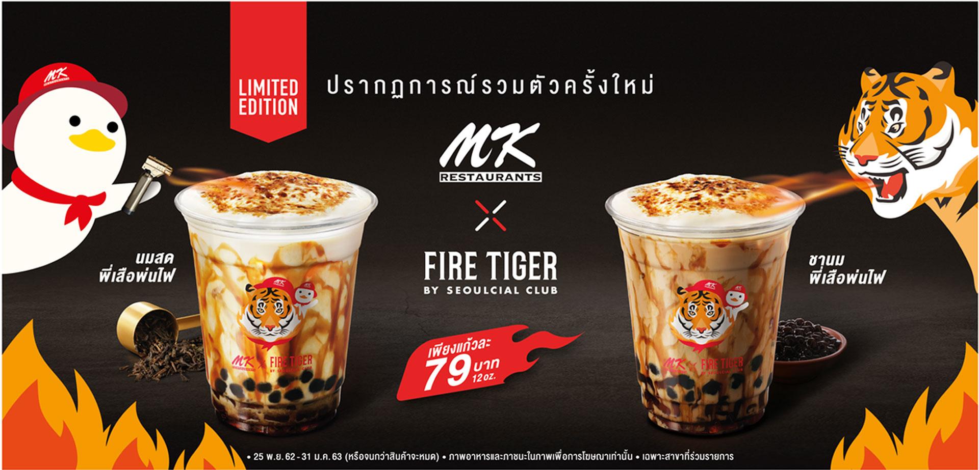 MK X Fire Tiger