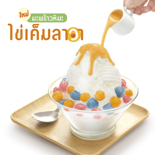 Coconut Shaved Ice served with Salted Egg Lava Sauce